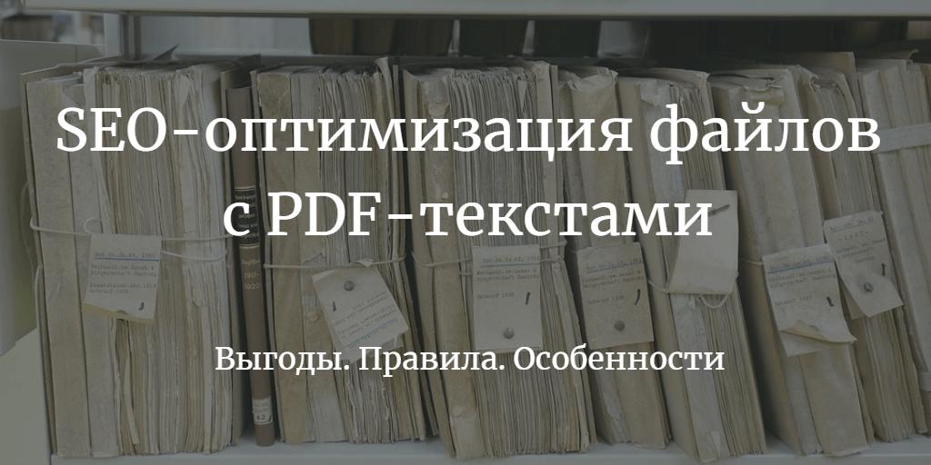 SEO-оптимизация PDF-текстов: выгоды, правила и особенности