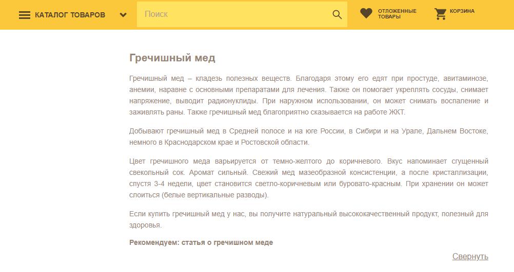 Пример текста для рубрики ИМ