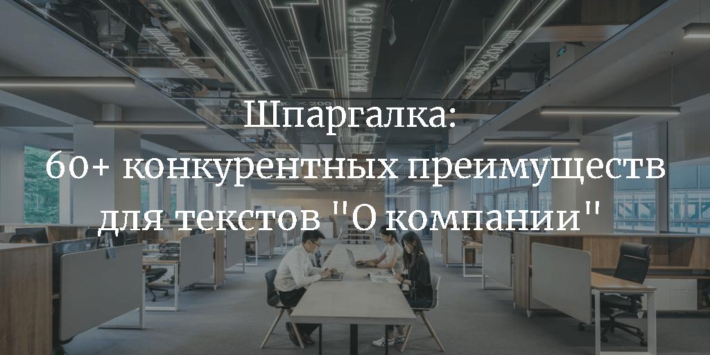 """Шпаргалка: 60+ конкурентных преимуществ для текстов """"О компании"""""""
