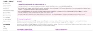 """текст """"о нас"""" в интернет-магазине"""