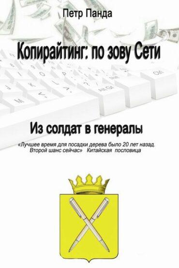 "Книга ""Копирайтинг: по зову Сети"" на сайте автора"