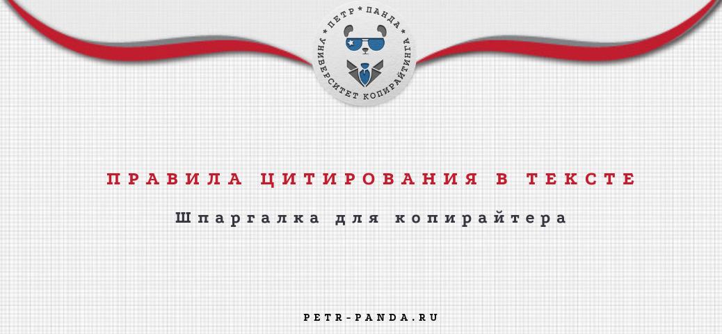 Правила русского языка: оформление цитат