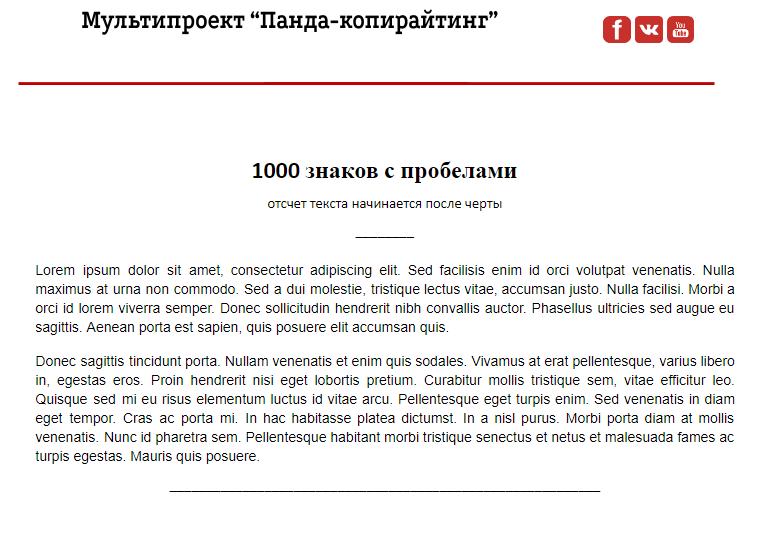 Пример 1000 знаков текста с учетом пробелов