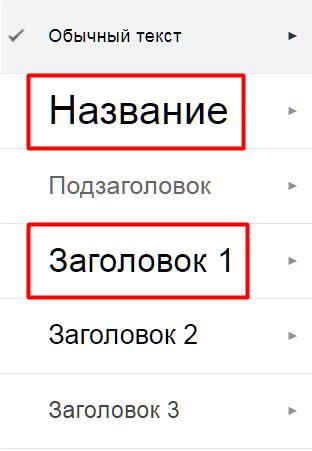 Как оформить текст с помощью Google Doc