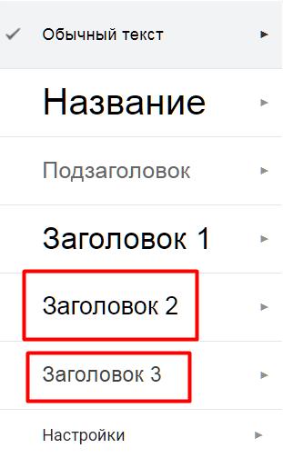 Заголовки в Google DOC