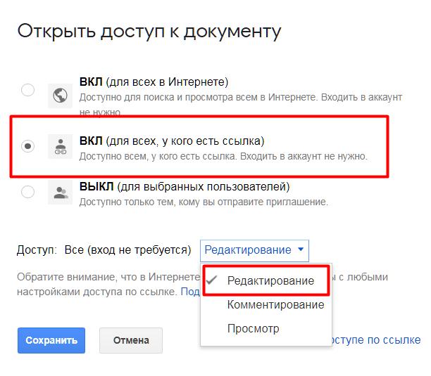 инструкция по разрешению доступа к документу в Google Doc