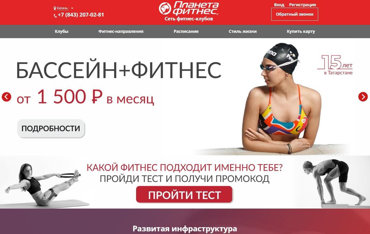 Продвижение сайта по фитнесу