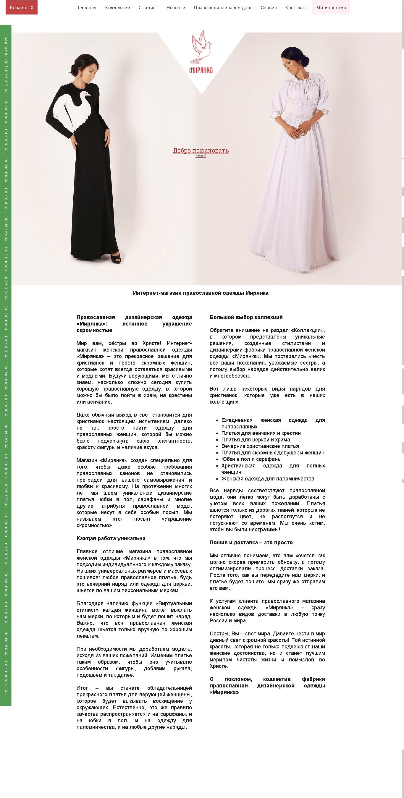 """SEO-текст под запрос """"христианская одежда"""" для ИМ"""