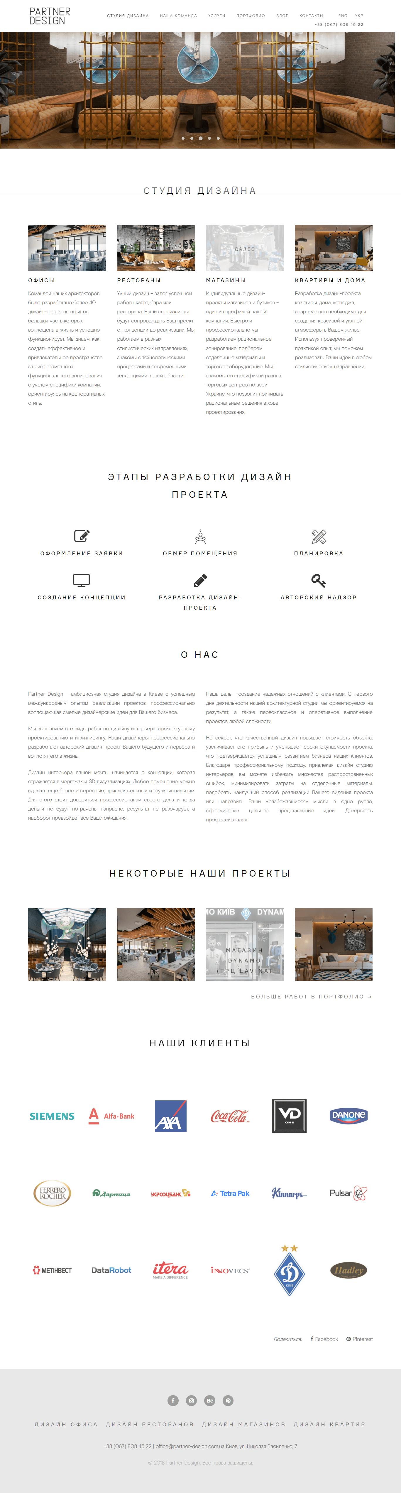 """Пример текста """"О нас"""" на стартовой странице"""