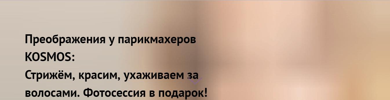 Заголовок раздела сайта салона красоты