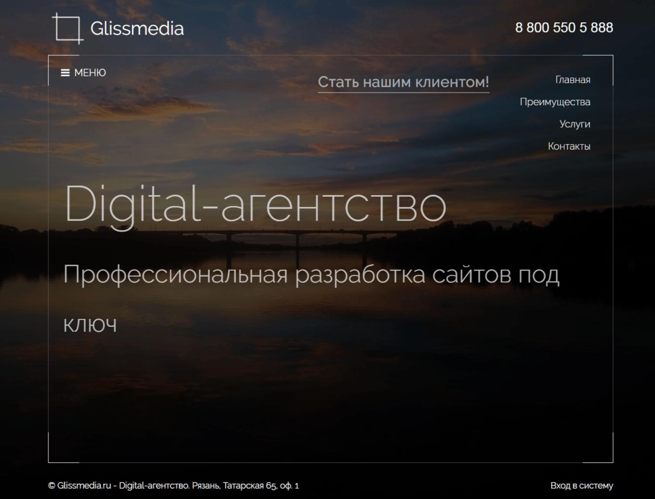 Пример одноэкранного сайта