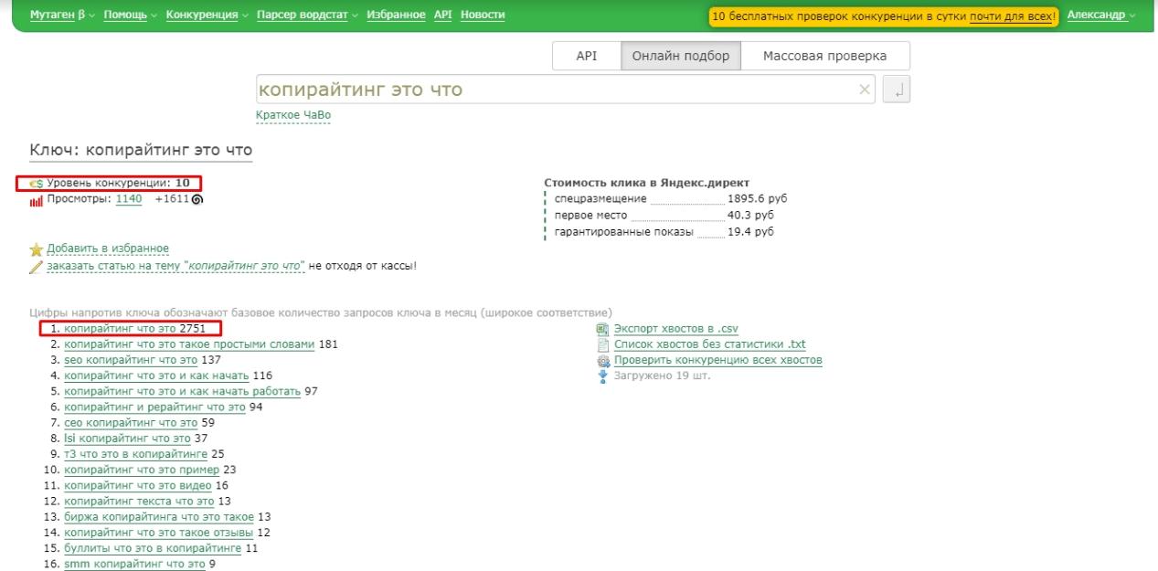Примеры подобора ключевых запросов для ТЗ копирайтеру