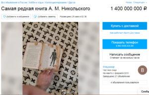 Пример заголовка по продаже книги