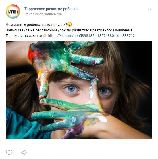 Пример продающего заголовка для Вконтакте