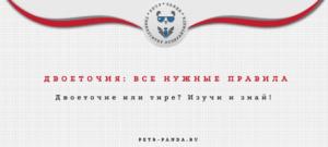 Правила постановки двоеточий в русском языке