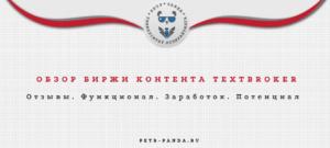 Обзор и отзывы о бюро контента Textbroker