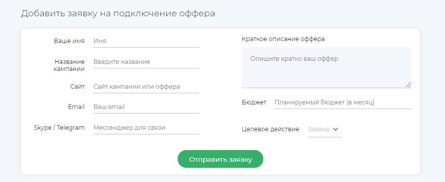 Бесплатное добавление офффера