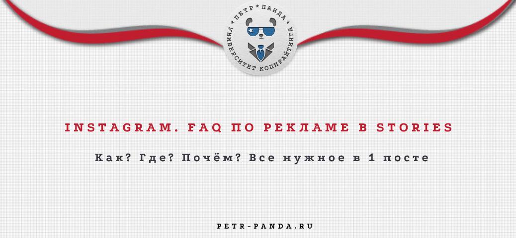 Реклама в сторис Инстаграм. FAQ по запуску