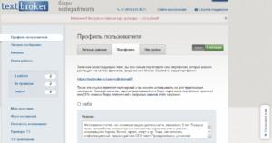 Kbcxysq профиль на TextBroker