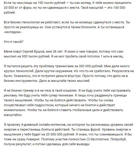 пример продающего поста Вконтакте для инфобизнеса