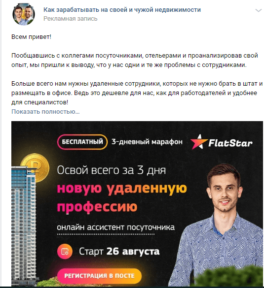 Пример продающего поста Вконтакте