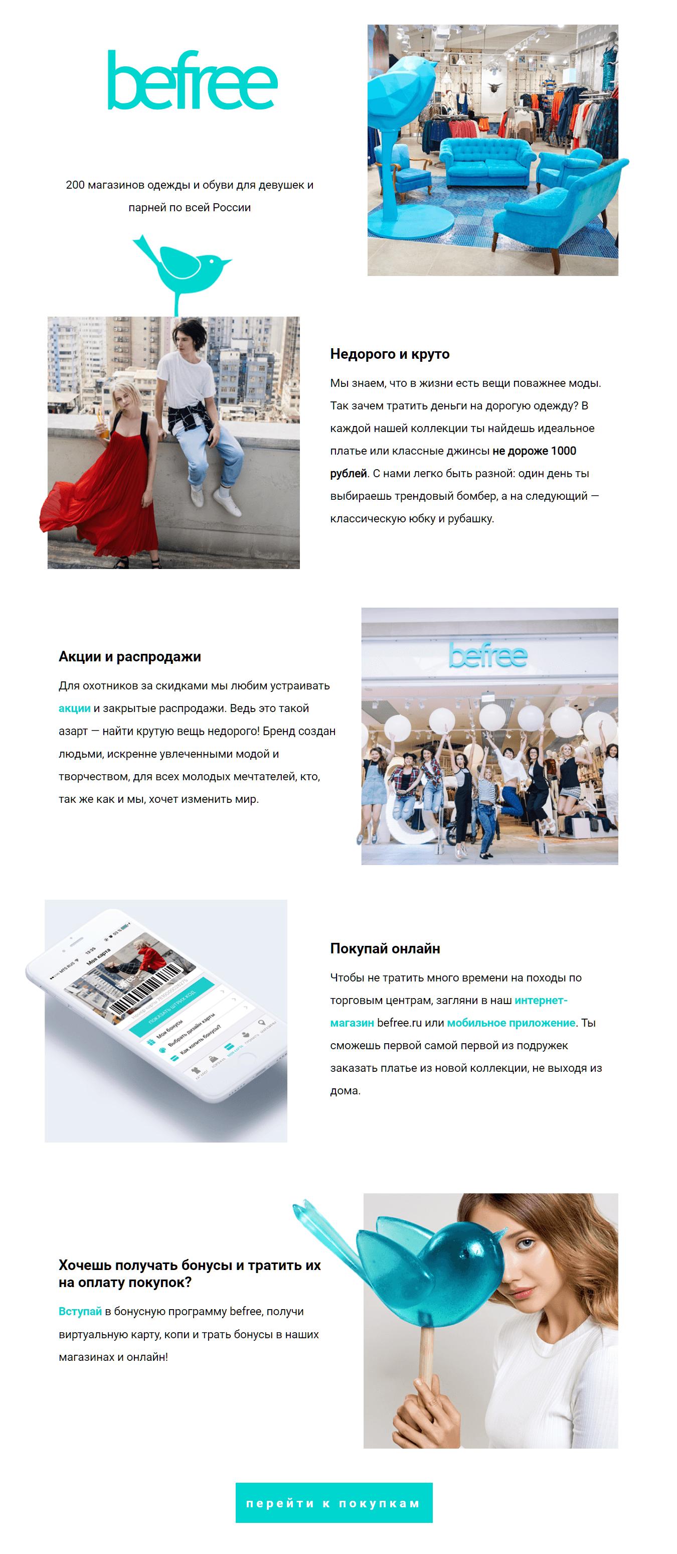 Текст для интернет-магазина