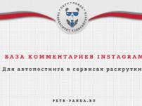 baza-kommentariev-instagram