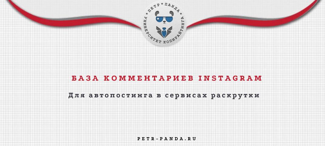 База комментариев для Instagram: список из 300 вариантов