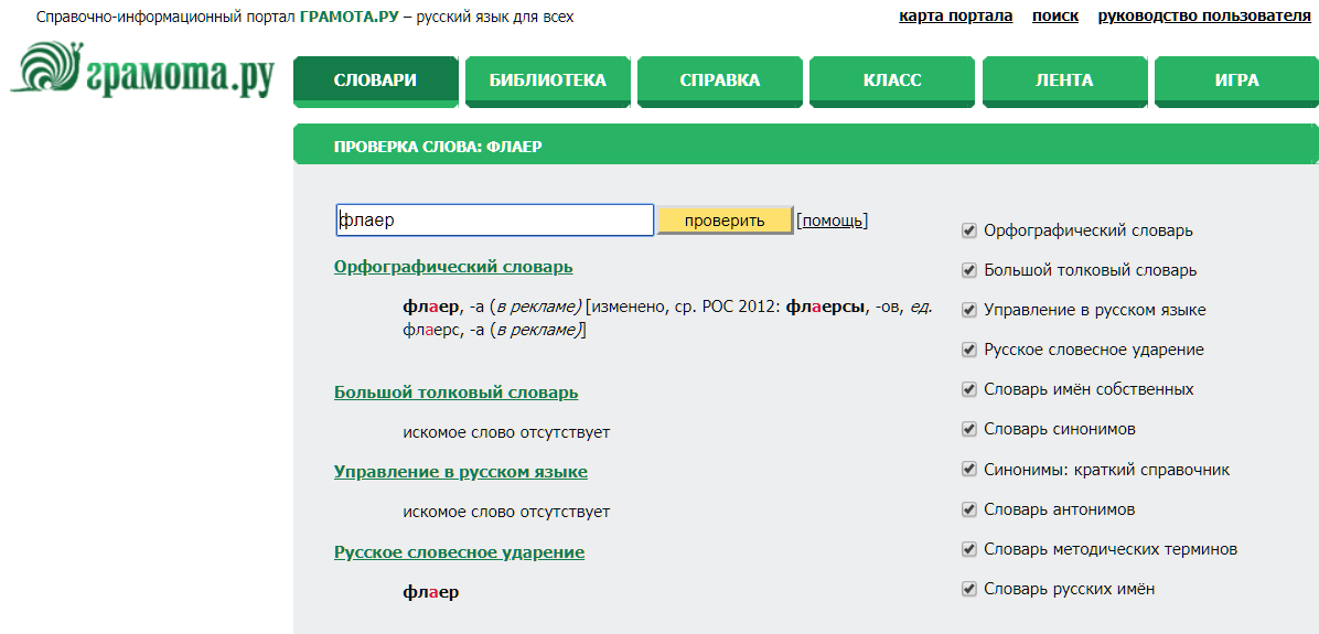 программа для шлифовки текста копирайтерами