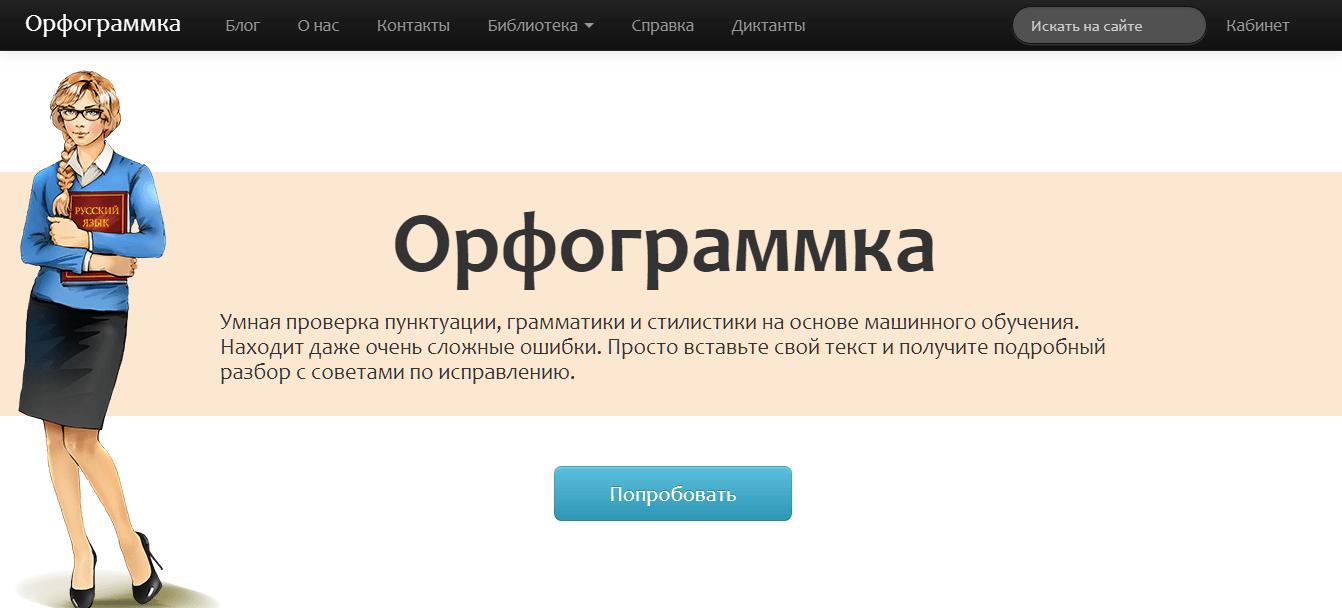 программа для проверки текста орфограммка