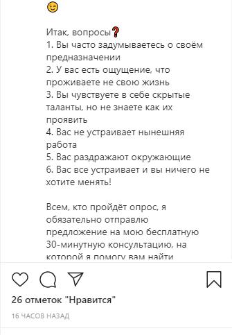 ответы на пронумерованные вопросы в посте Инстаграм