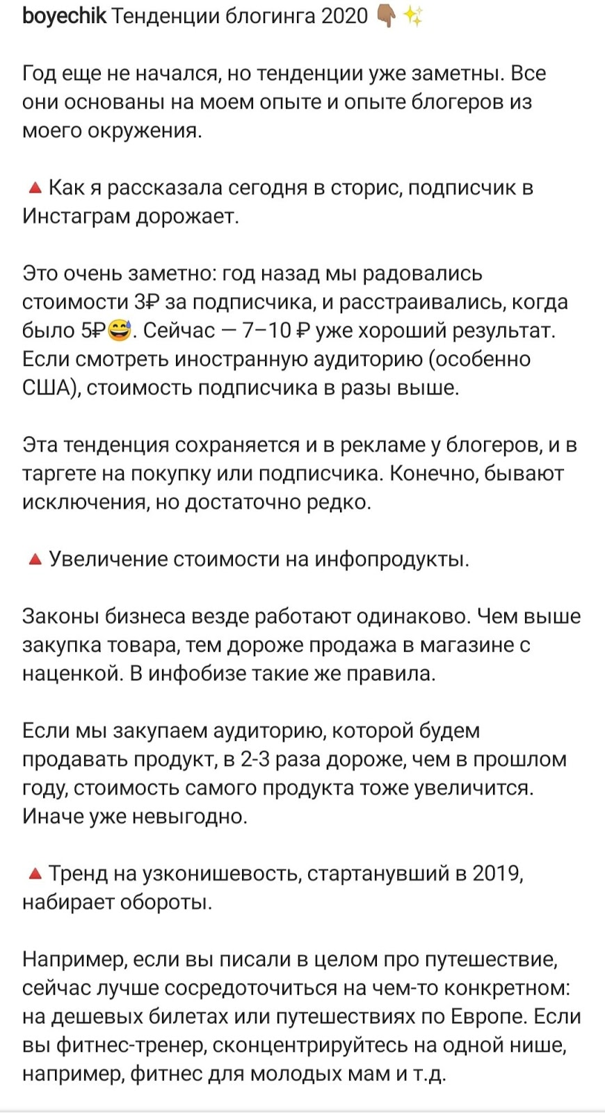 Новостной пост в Инстаграм, пример контента