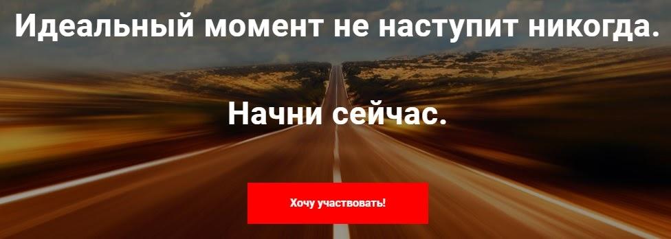 пример призыва действовать сразу на Landing Page