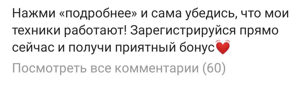 пример Call to Action в посте Instagram