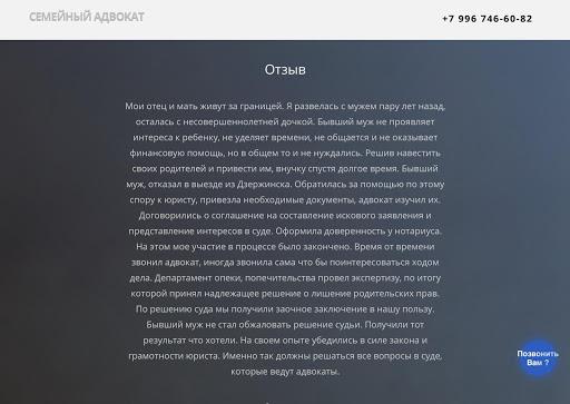 отзывы в продающем тексте услуги