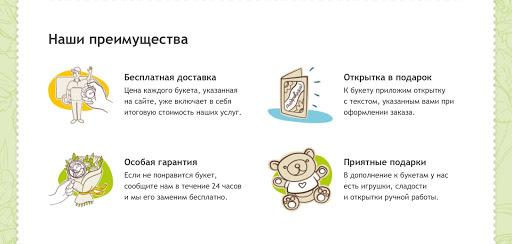 Пример продающего текста услуги