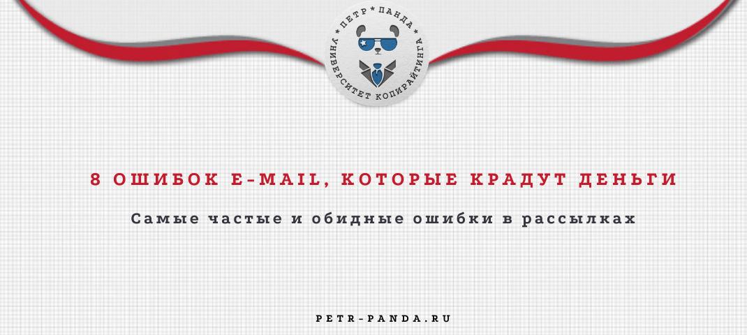 ошибки в E-mail