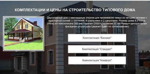 продающий текст для услуги строительства