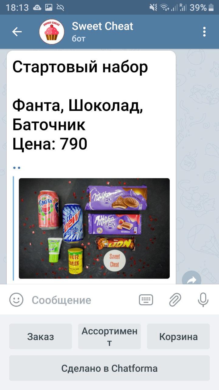 Пример подбора товаров с помощью ботьа