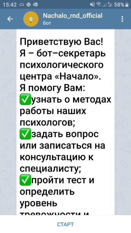 Пример индивидуального чат0бота