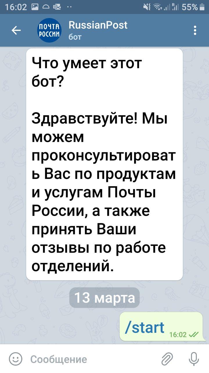 Пример чат-бота Почта России