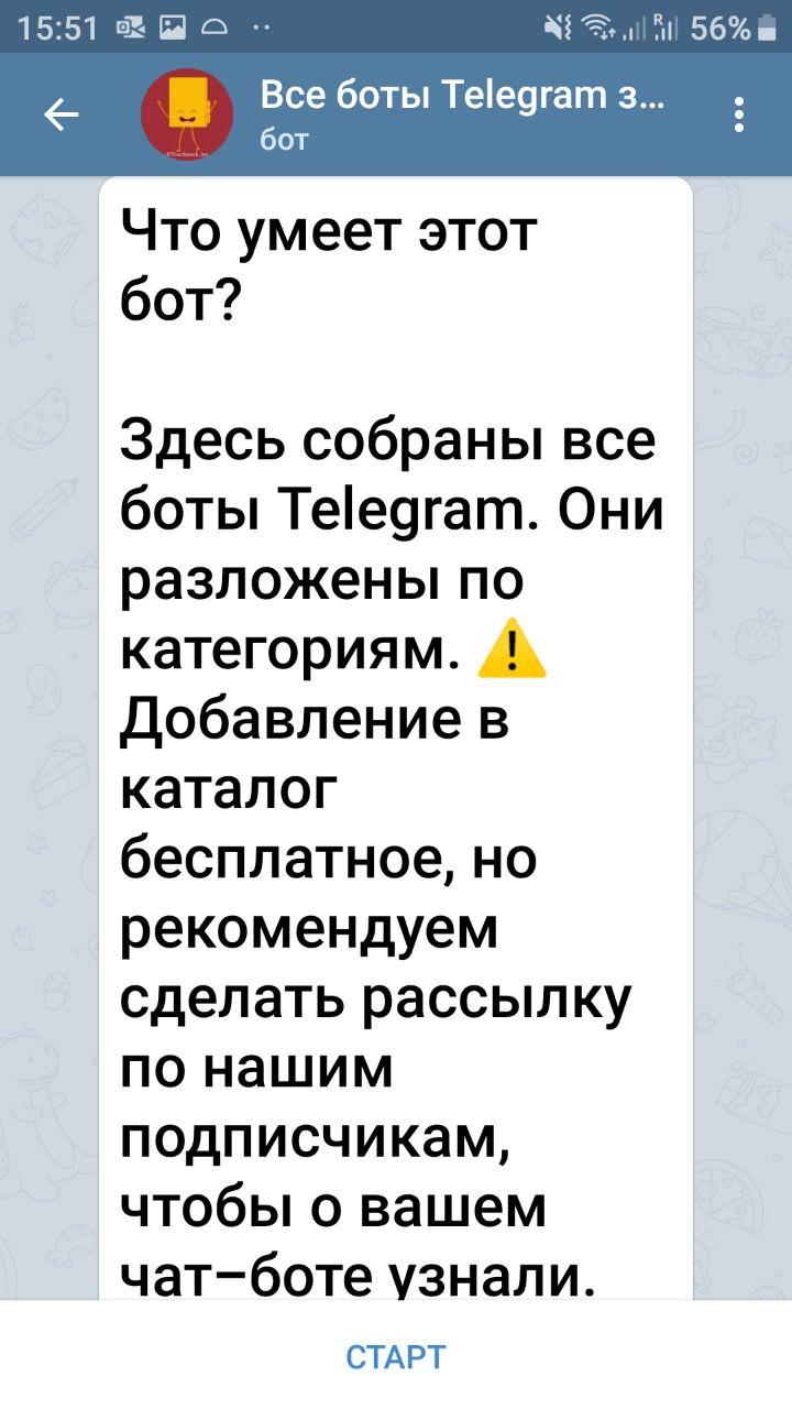 Чат-бот для собра всех каналов Telegram