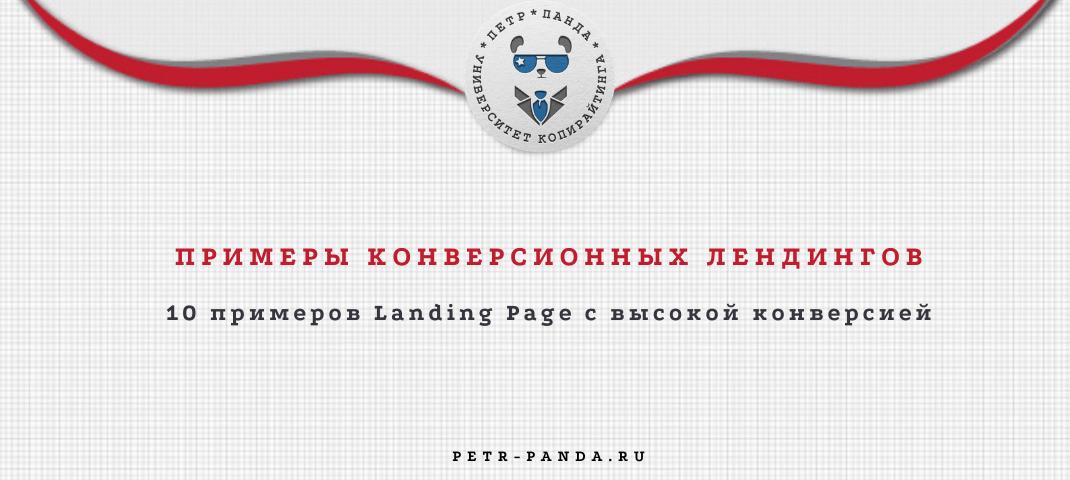 Landing Page^ примеры высокой конверсии на сайте