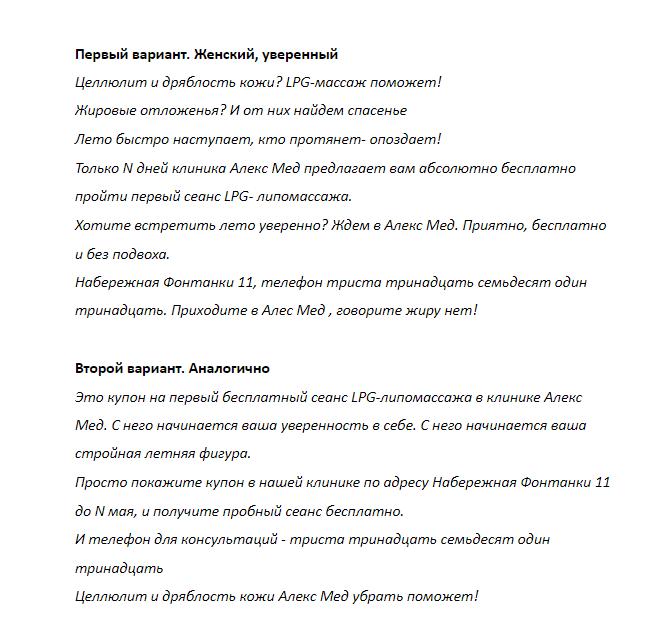 Пример сценария радиоролика в стихах
