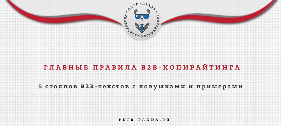 Основы B2B-текстов с примерами