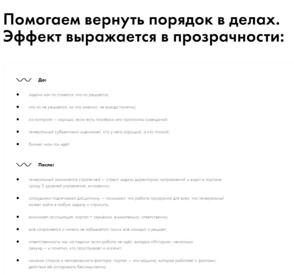 Пример текста B2B