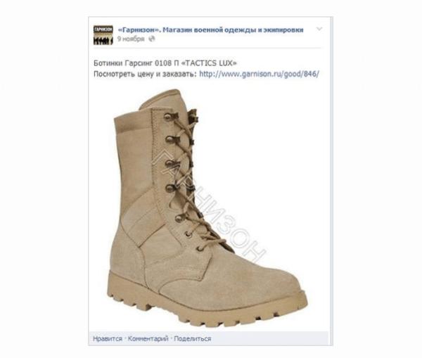 Плохой вариант рекламного текста Фейсбук