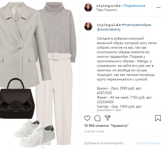 Пример продающего поста Instagram