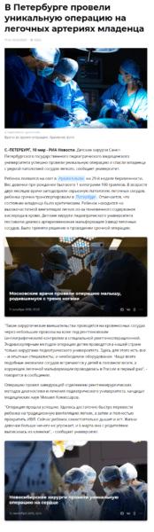 Медицинский пресс-релиз