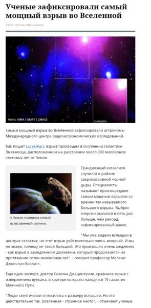 Пресс-релиз о космосе